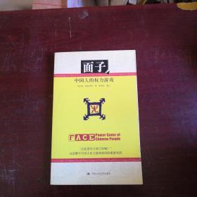面子:中国人的权力游戏
