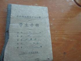 奉化县城关区中心小学学生手册(五十年代)