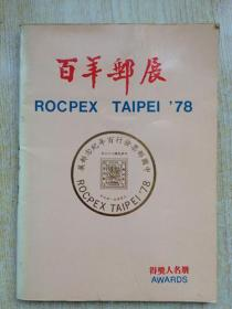《中国邮票发行百年纪念邮展-得奖人名册》1978年.32开.平装.80元.