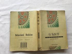 新精神医学丛书----行为医学  98年一版一印