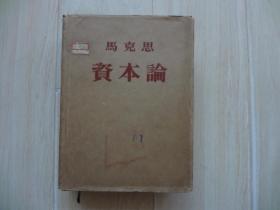 马克思资本论 第三卷(24开) 【书脊下方有缺口】(馆藏书)
