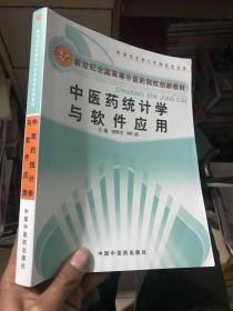 中医药统计学与软件应用