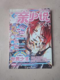 新小说 6(1998年1版1印)