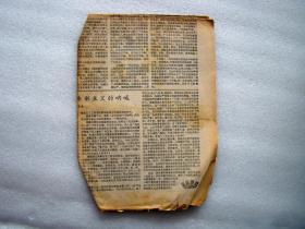 人民日报,1980年。中央苏区第四次反围巢是怎样取得胜利的?