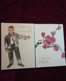 《大乐画集 》浮生 粉世 两册全【1本未开封】
