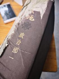 买满就送!古事类苑 政治部一   一书了解日本古代政治制度  ,日本古代文献复刻本
