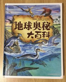地球奥秘大百科(彩书坊·珍藏版 图说天下·珍藏版)9787546300276