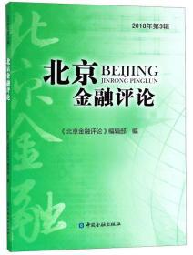 北京金融评论(2018年第3辑)