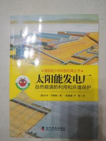 德国青少年科普经典丛书·太阳能发电厂:自然资源的利用和环境保护
