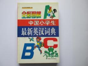 全彩图解 中国小学生最新英汉词典