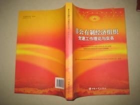 非公有制经济组织党建工作理论与实务   BD 7626
