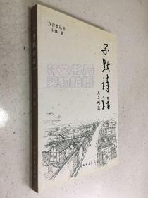 子默诗话(方言类丛书).
