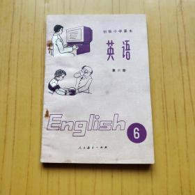初级中学课本.英语第六册.
