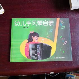 幼儿手风琴启蒙