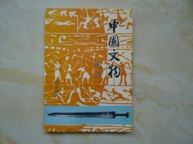 中国文物趣谈