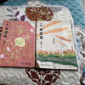 日文原版课本.小学新国语(三年级  下  四年级.下)2本和售
