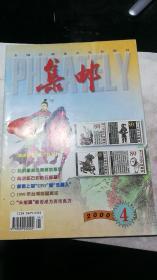 集邮2000.4