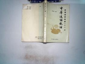 中华谜语趣话(新编谜语故事365上).