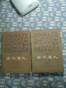 中国历代通俗演义-后汉演义 补图