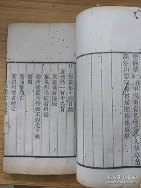 杜工部集白纸精刻,卷十三十四合订一册全,品相如图