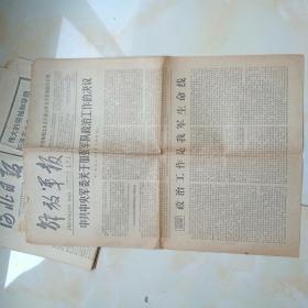 《解放军报》1978年8月10日和6月10日两期