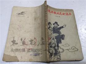 跟随陈毅同志打游击 宋生发 解放军文艺社出版 1978年7月 32开平装