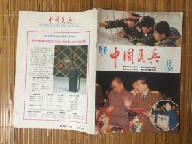 中国民兵1989年第12期