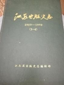 江苏出版史志全年合订