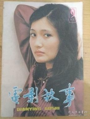 电影故事1986_9