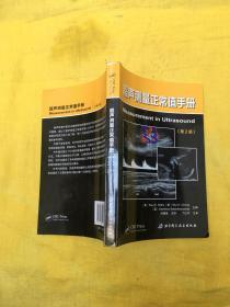 超声测量正常值手册(第2版)