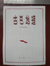 图书封面设计原稿 (古巴地理)