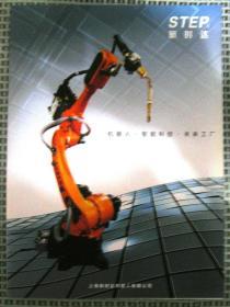 新时达(机器人 智能科技 未来工厂)产品目录宣传册