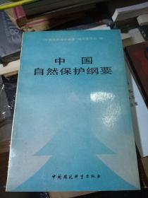 中国自然保护纲要