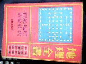 地理全书》精通地理造福后代(内1-10卷)1991年1版1印。)私藏品较好