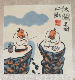 刘二刚 国画《休闲图》