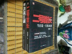 二号首长(当官是一门技术活)+决战江湖(两册合售)