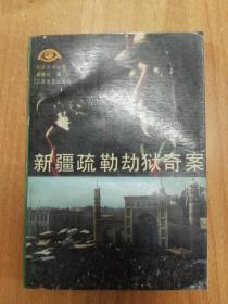 新疆疏勒劫狱奇案