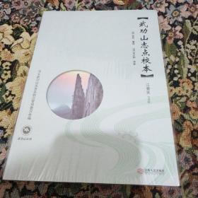 武功山志点校本   未拆封 西1(1一236)