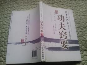 中华武术精粹从书之《名家信箱》:功夫窍要(下)【一版一印】