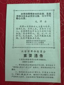 北京革命委员会重要通知