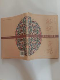 丝绸之路研究丛书-民间文学研究