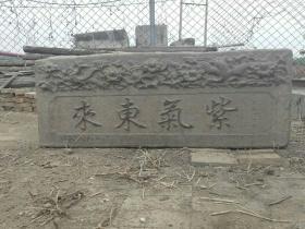 古建筑石牌扁,雕工精细,刻字刚劲有力,高端大气,尺寸长1.5米高56厚15。可实用可收藏……