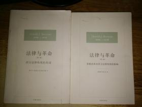 法律与革命【第一卷;西方法律传统的形成 +第二卷:新教改革对西方法律传统的影响】合售