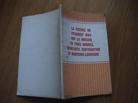 毛主席关于三个世界划分的理论是对马克思列宁主义的重大贡献(法文版)
