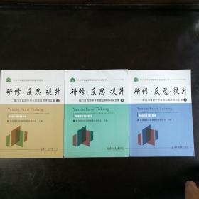 研修 反思 提升(上中下)厦门市首期中学专家型教师研究文集
