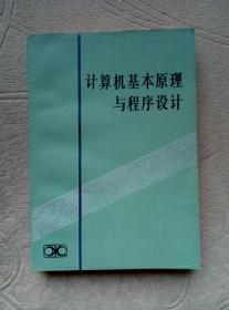 计算机基本原理与程序设计