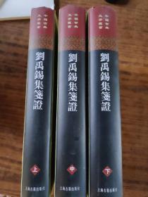 刘禹锡集笺证(全三册)