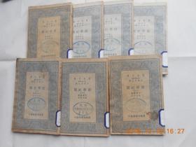 31847万有文库:《困学纪闻》(第一、二、三、四、八、十三、十四册,七本合售)民国24年初版,馆藏