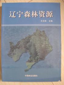 辽宁森林资源