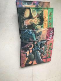 哈利.波特精装4册:哈利波特与密室 哈利波特与火焰杯 哈利波特与魔法石 哈利波特与阿兹卡班的囚徒 私藏好品相